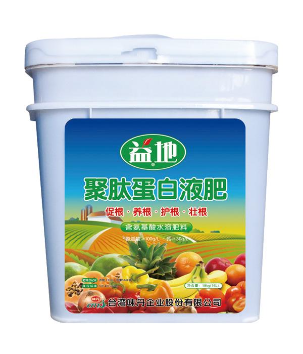 polypeptide protein water fertilizer