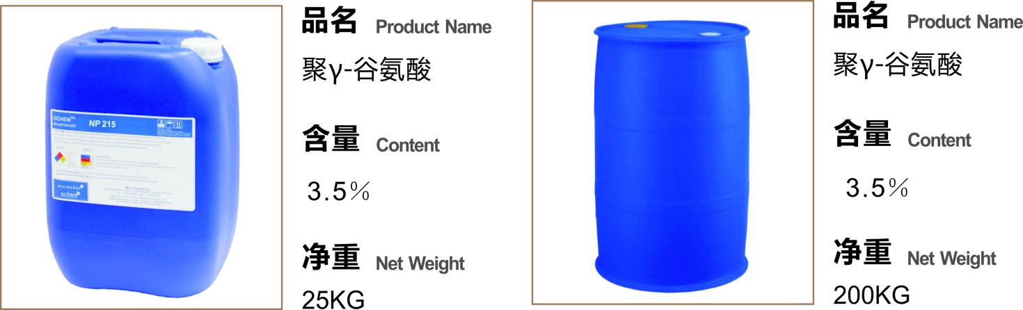 Polyglutamic acid fermentation broth