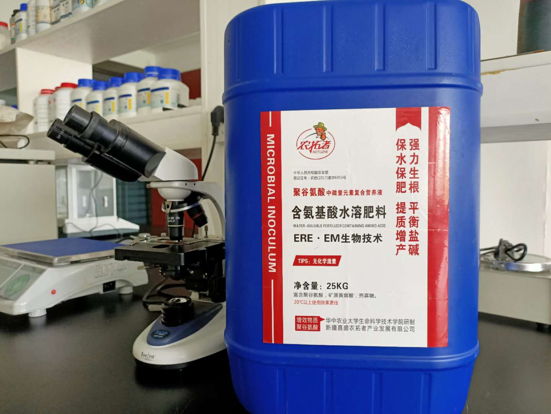 Trace element type of polyglutamic acid