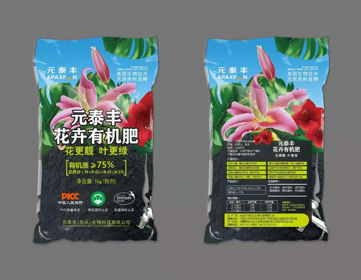 Apaxfon Flower organic fertilizer